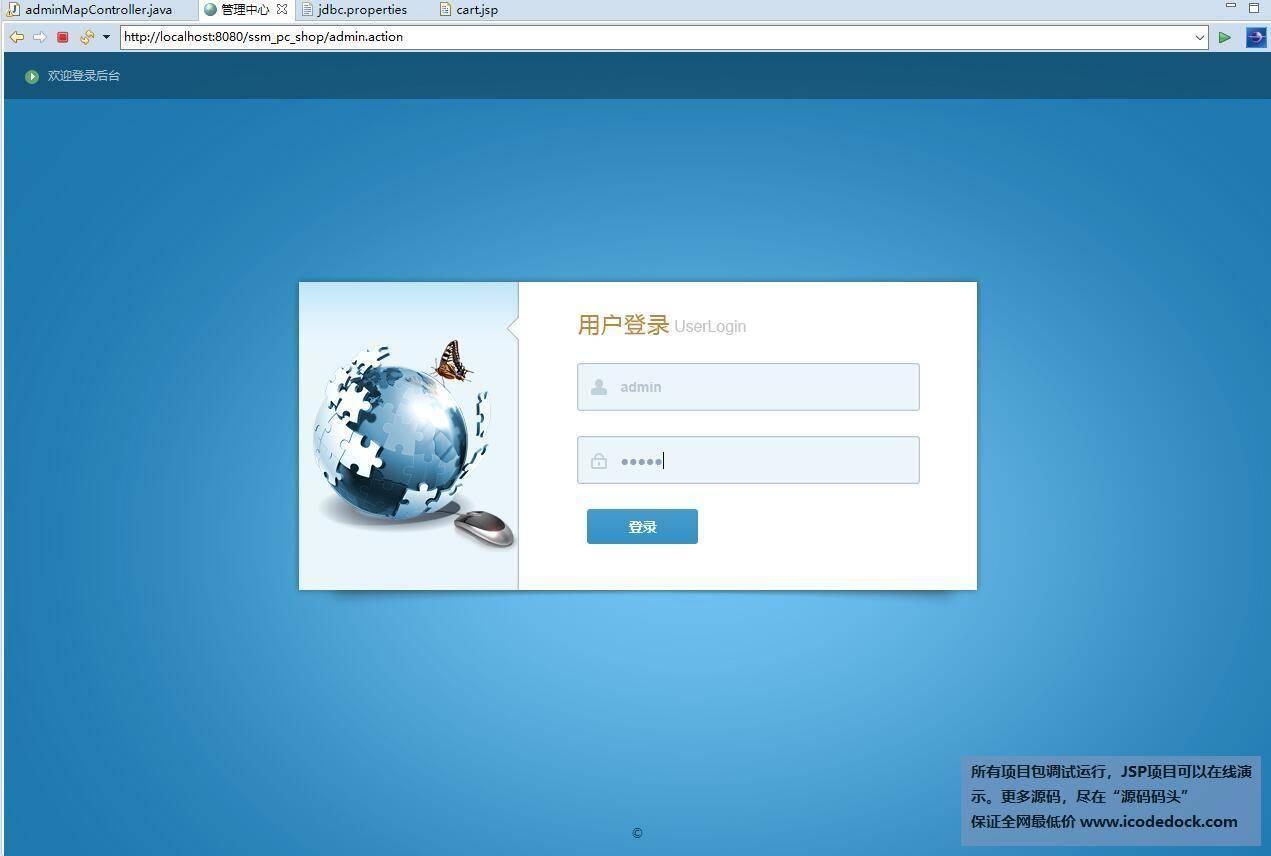 源码码头-SSM在线个人PC电脑商城平台网站系统-管理员角色-管理员登录