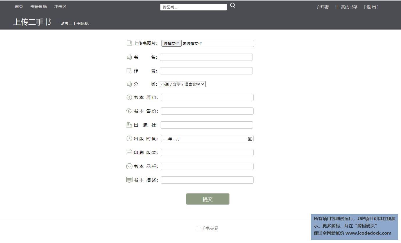 源码码头-SSM在线二手图书交易商城网站平台-用户角色-上传二手书