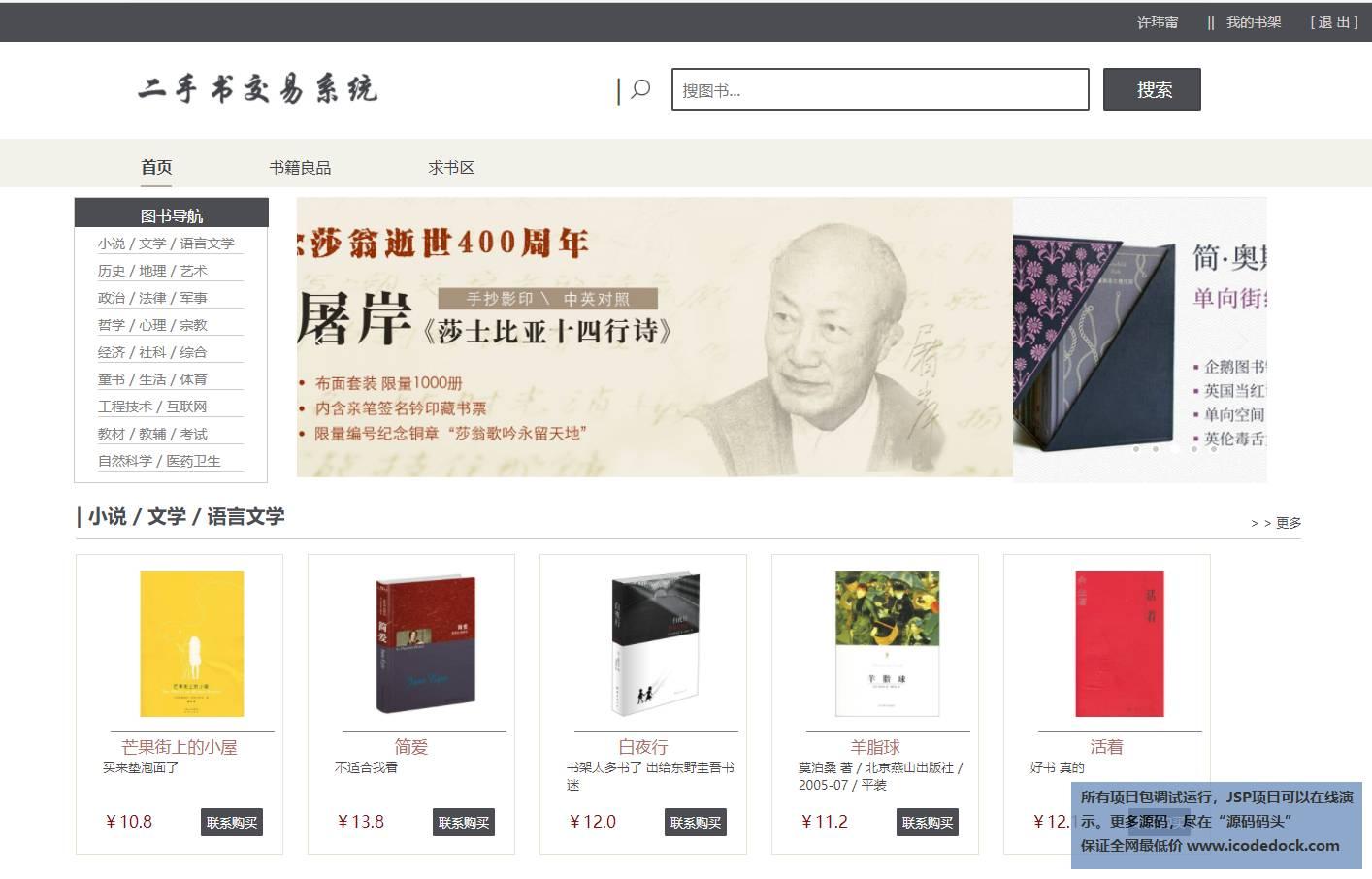 源码码头-SSM在线二手图书交易商城网站平台-用户角色-按分类查看