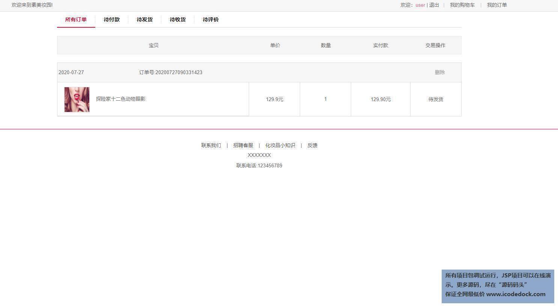 源码码头-SSM在线化妆品网站-用户角色-查看订单