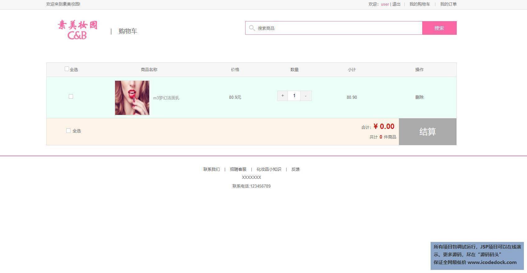 源码码头-SSM在线化妆品网站-用户角色-查看购物车
