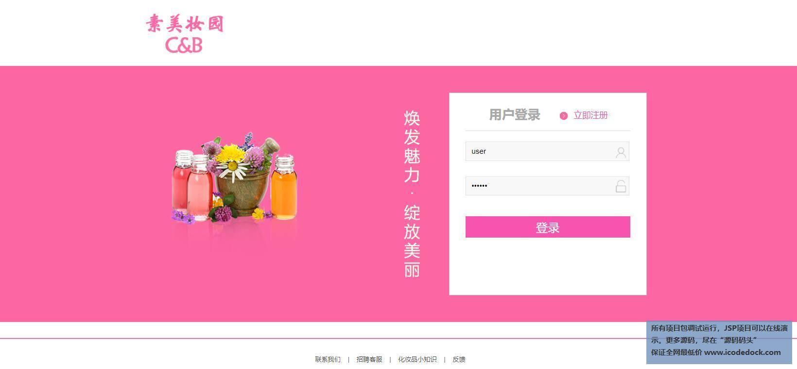 源码码头-SSM在线化妆品网站-用户角色-用户登录
