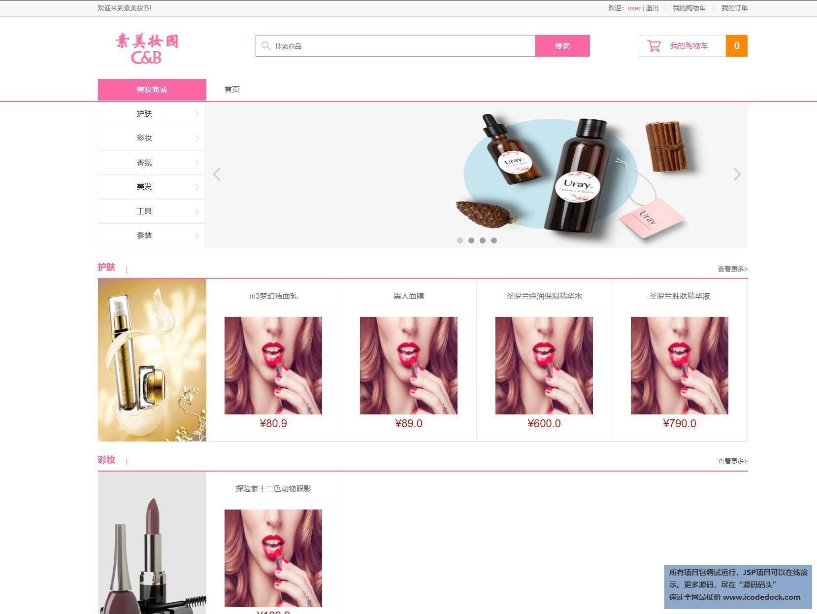 基于jsp+mysql+Spring+mybatis的SSM在线化妆品网站eclipse源码代码 - 源码码头