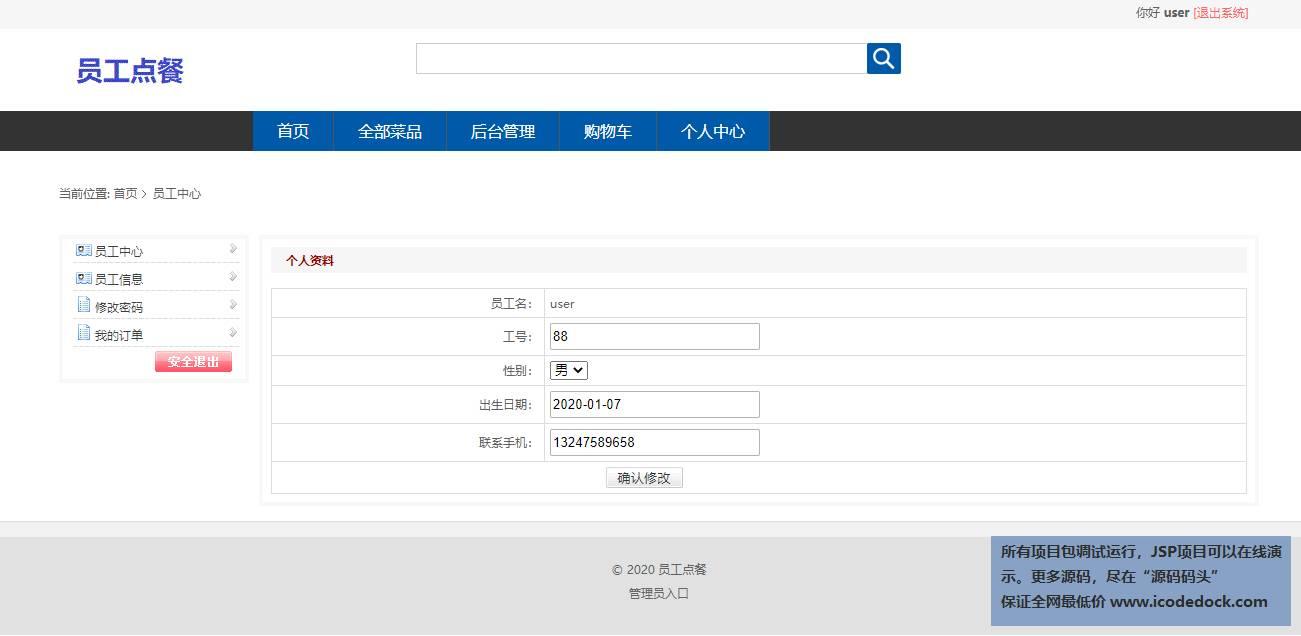 源码码头-SSM在线员工订餐网站平台-用户角色-修改个人信息