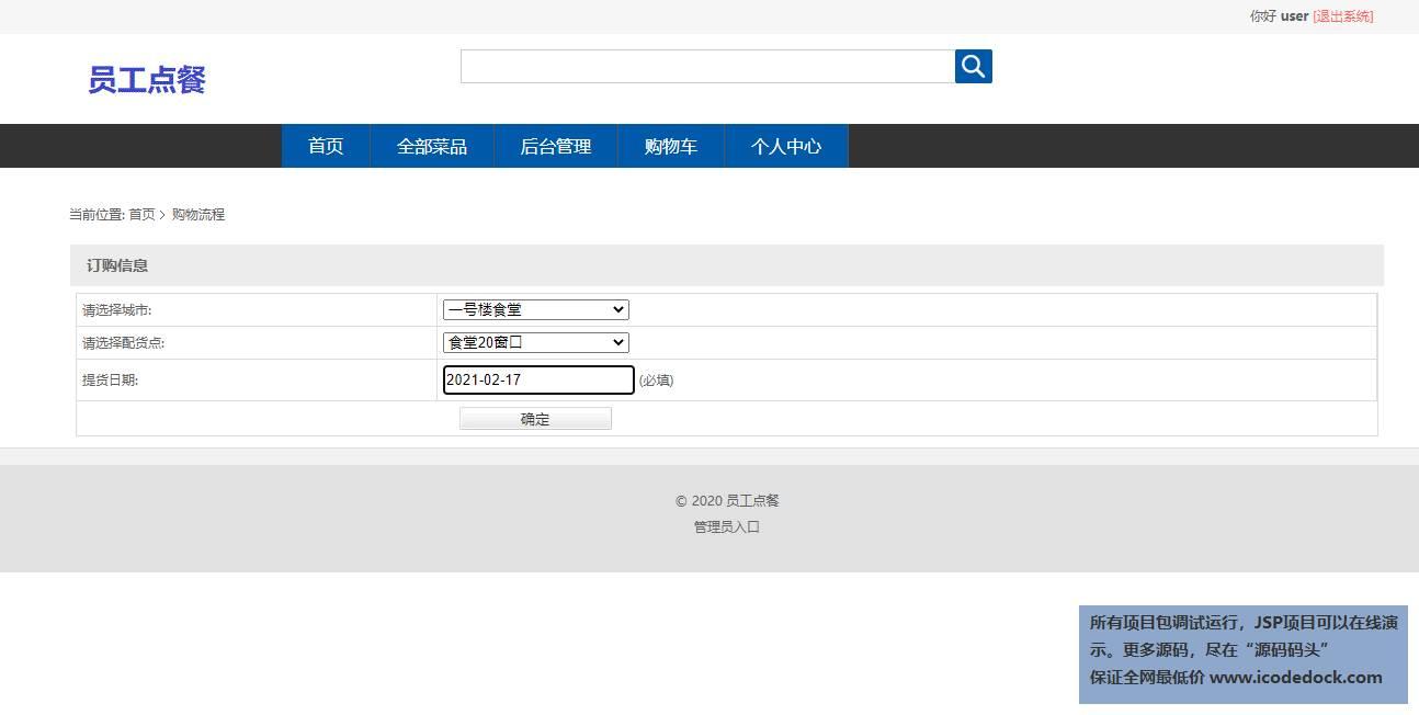 源码码头-SSM在线员工订餐网站平台-用户角色-提交订单