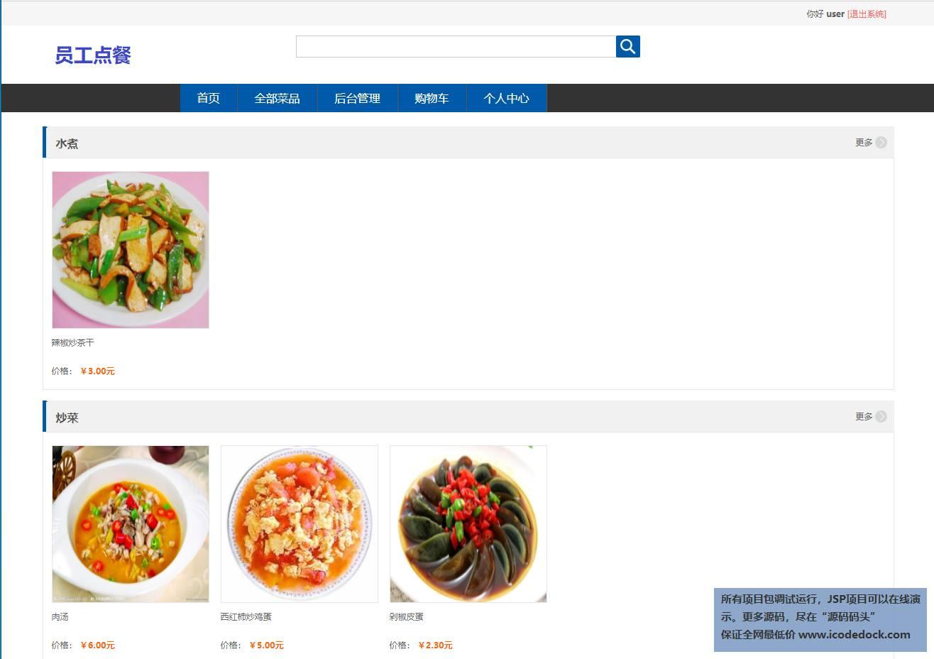 基于jsp+mysql+Spring+mybatis的SSM在线员工订餐网站平台eclipse源码代码 - 源码码头