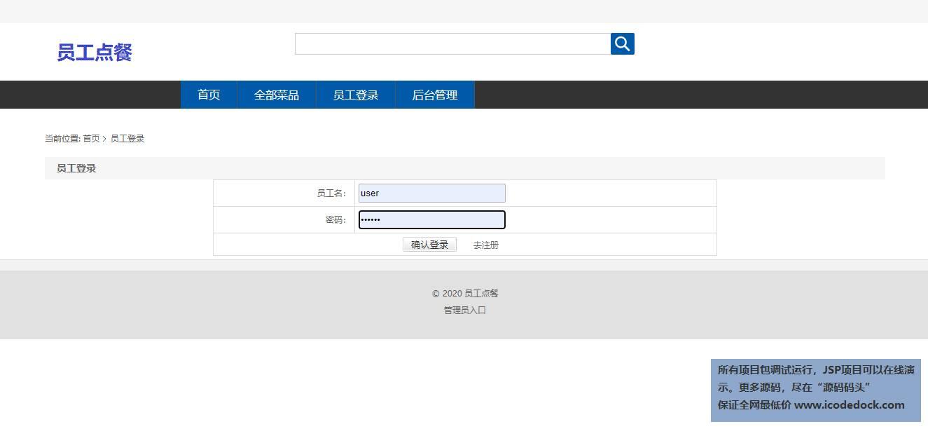 源码码头-SSM在线员工订餐网站平台-用户角色-用户登录与注册