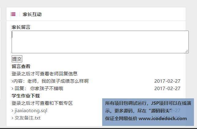 源码码头-SSM在线家校通管理系统-用户角色-家长互动
