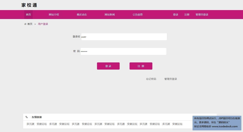 源码码头-SSM在线家校通管理系统-用户角色-用户登录
