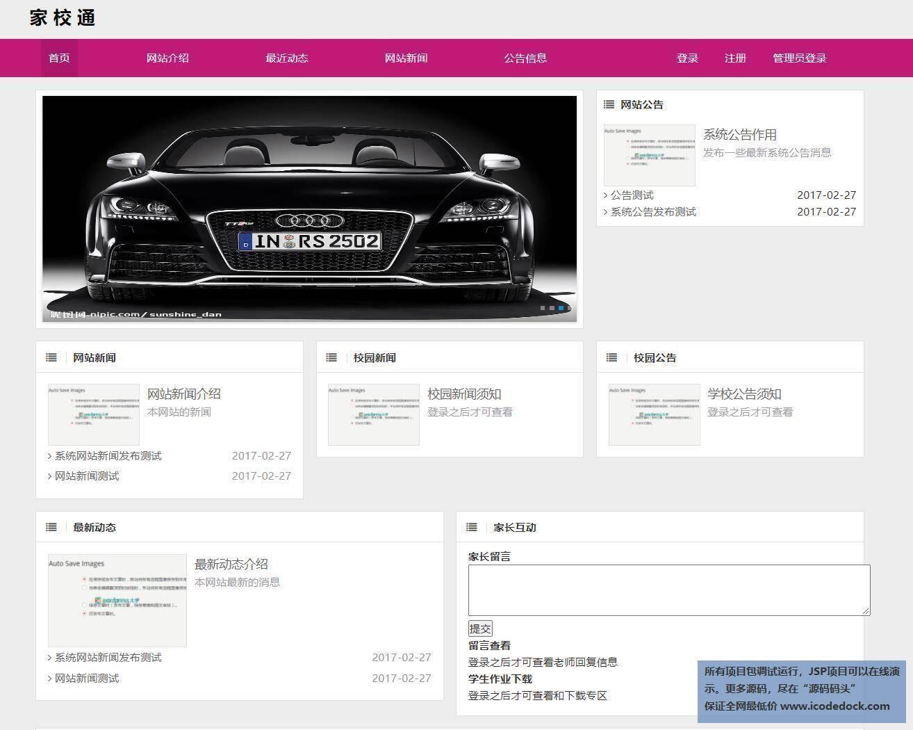 源码码头-SSM在线家校通管理系统-用户角色-用户首页