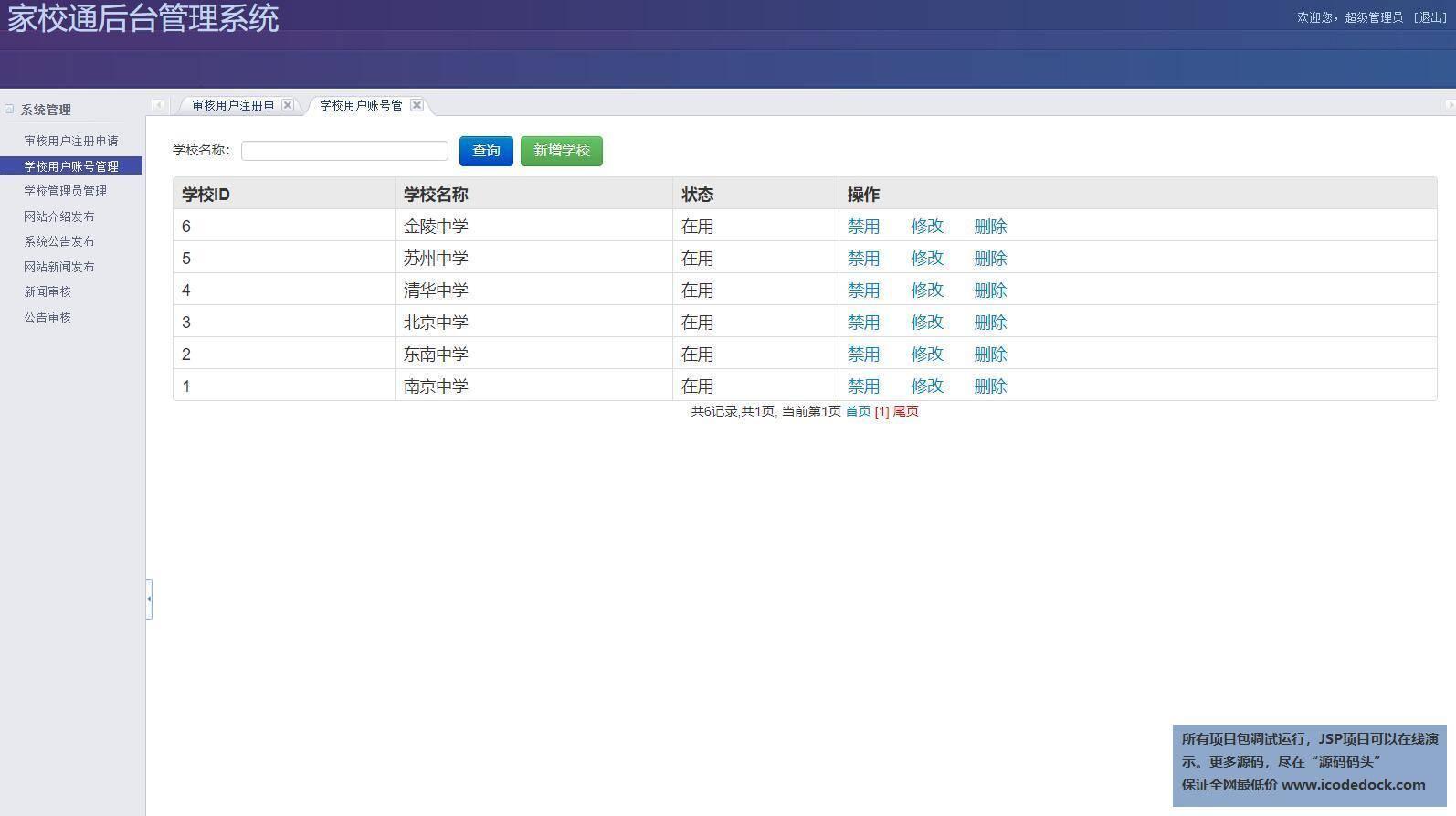 源码码头-SSM在线家校通管理系统-管理员角色-学校用户账号管理
