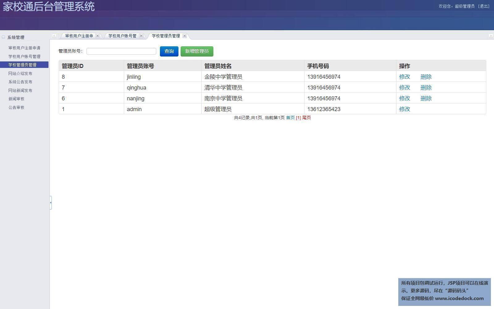 源码码头-SSM在线家校通管理系统-管理员角色-学校管理员管理