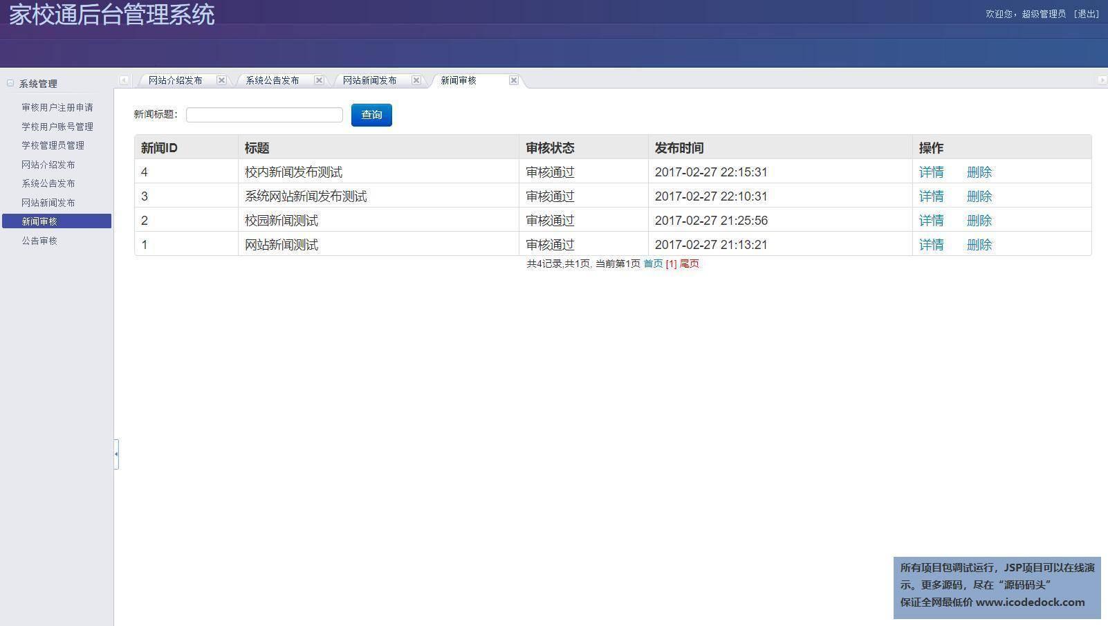 源码码头-SSM在线家校通管理系统-管理员角色-新闻审核管理
