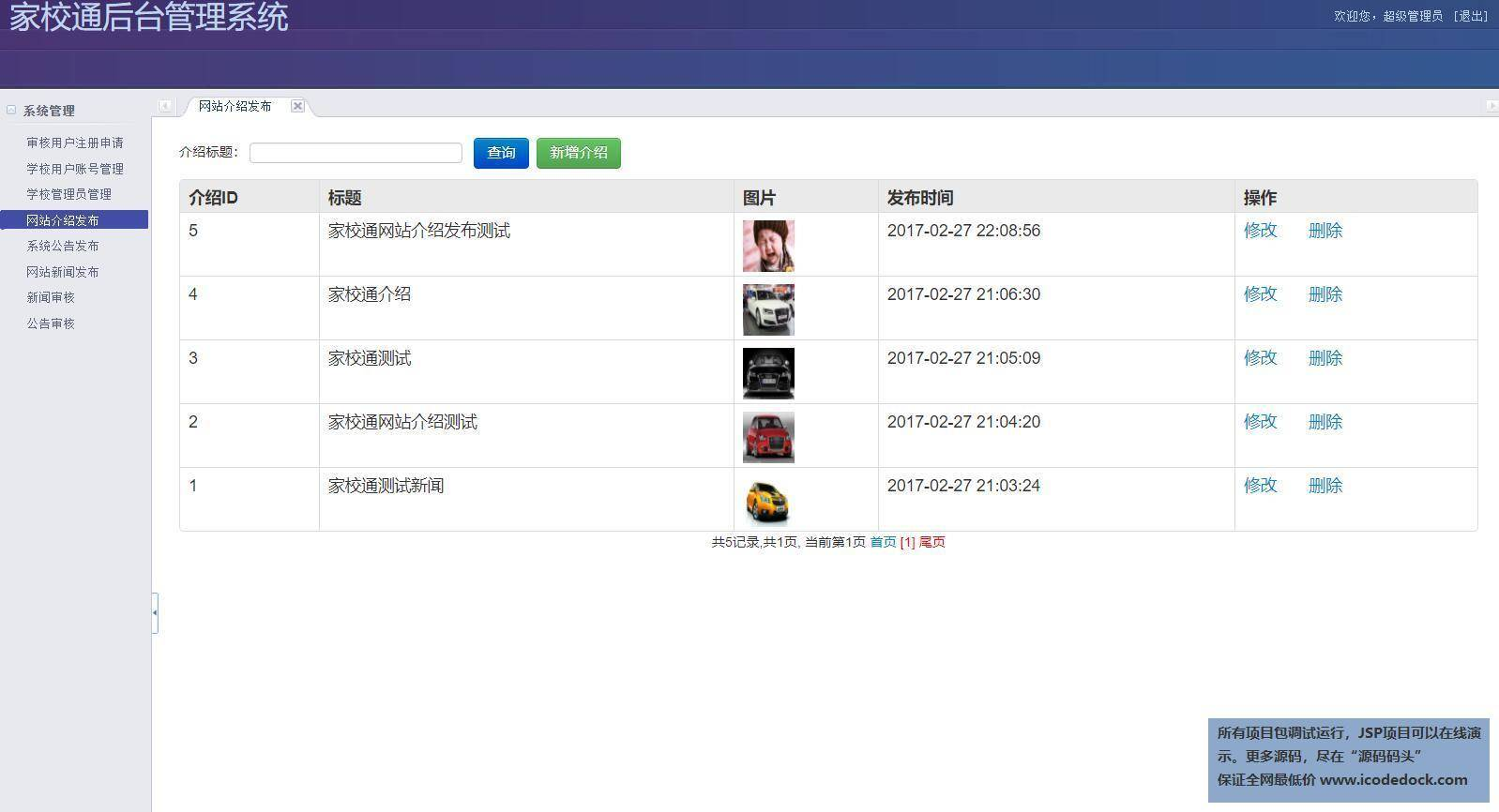 源码码头-SSM在线家校通管理系统-管理员角色-网站介绍管理