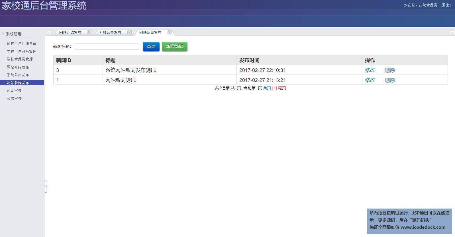 源码码头-SSM在线家校通管理系统-管理员角色-网站新闻发布