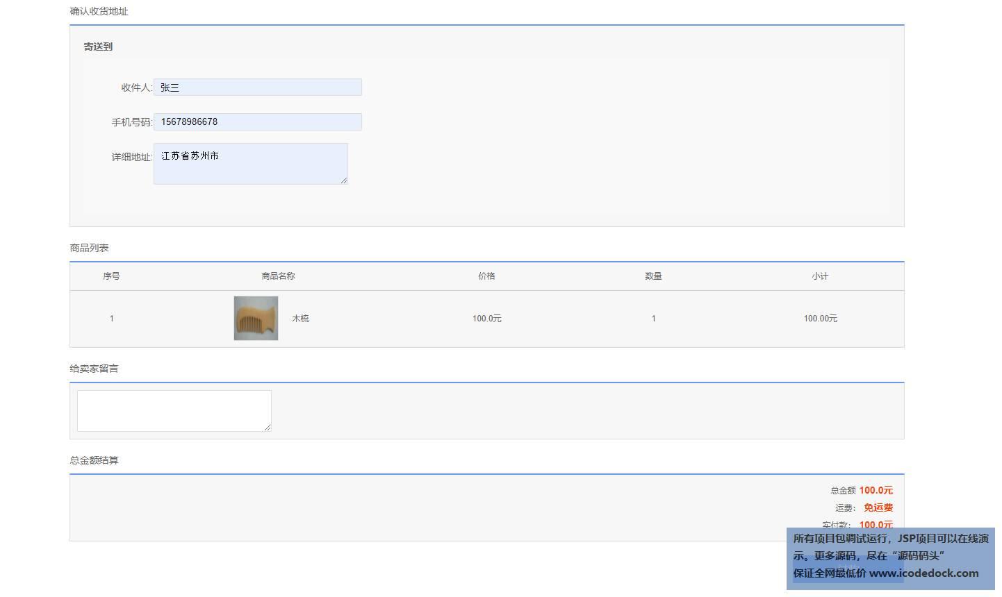 源码码头-SSM在线工艺品销售商城平台网站-用户角色-提交订单