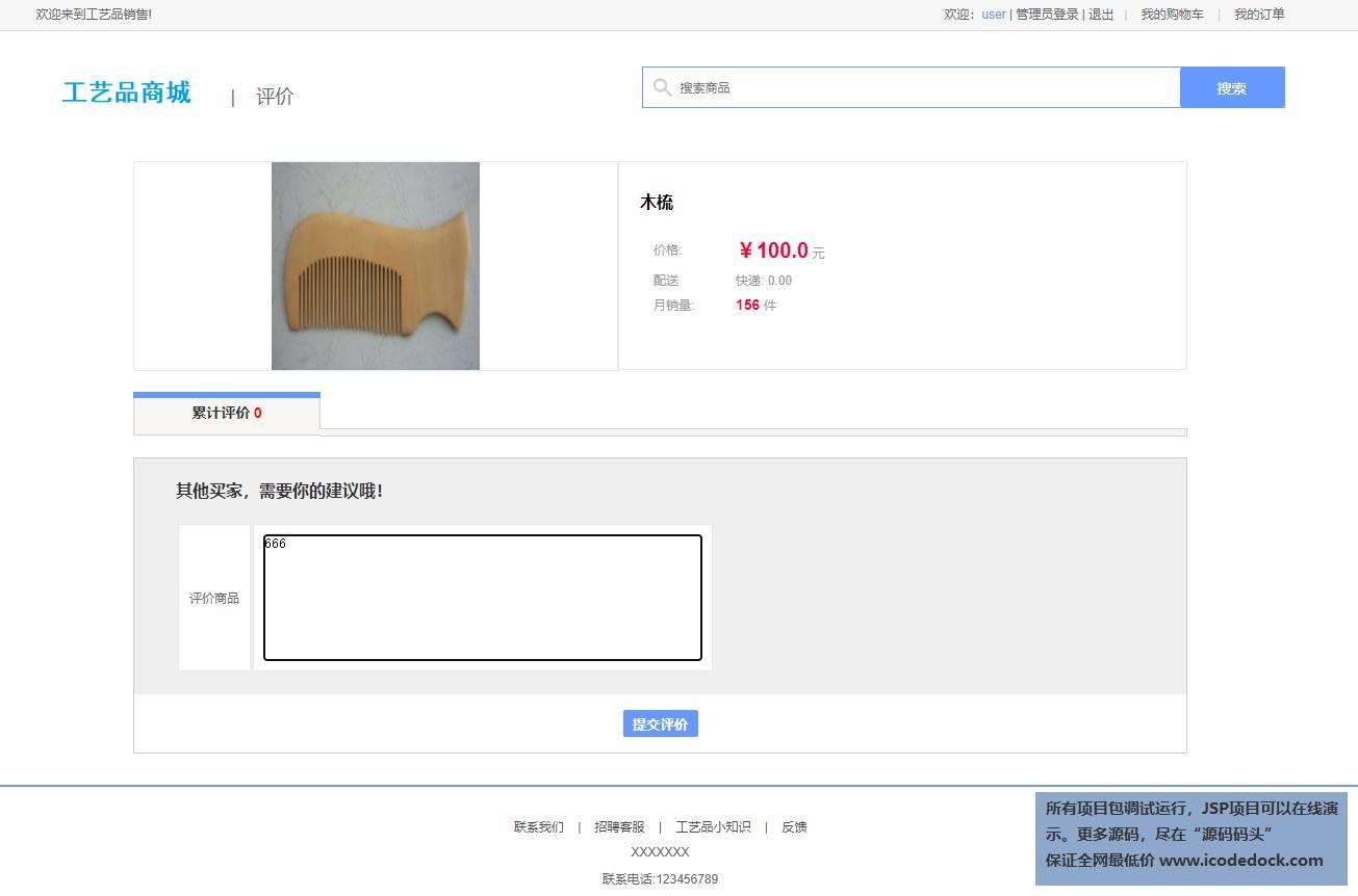 源码码头-SSM在线工艺品销售商城平台网站-用户角色-提交评价