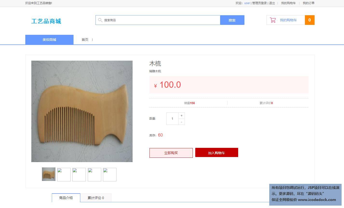 源码码头-SSM在线工艺品销售商城平台网站-用户角色-查看商品详情