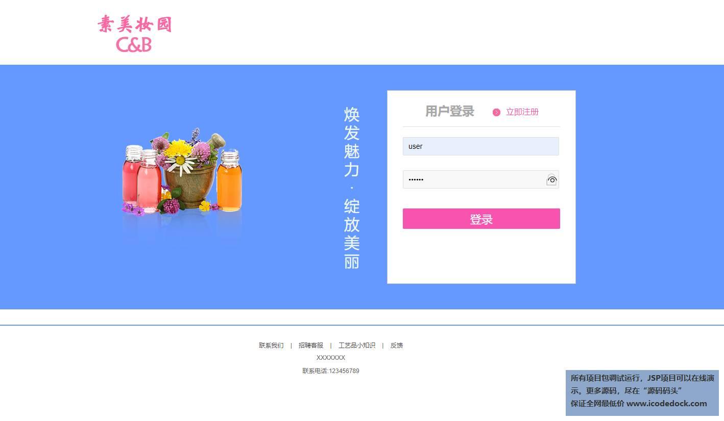 源码码头-SSM在线工艺品销售商城平台网站-用户角色-用户登录