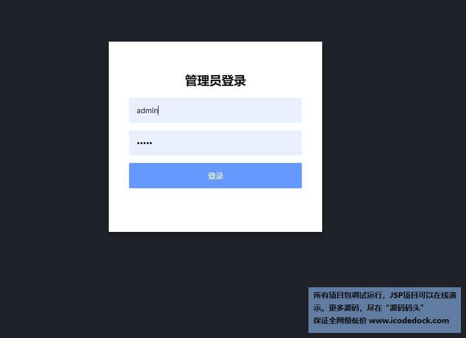 源码码头-SSM在线工艺品销售商城平台网站-管理员角色-管理员登录