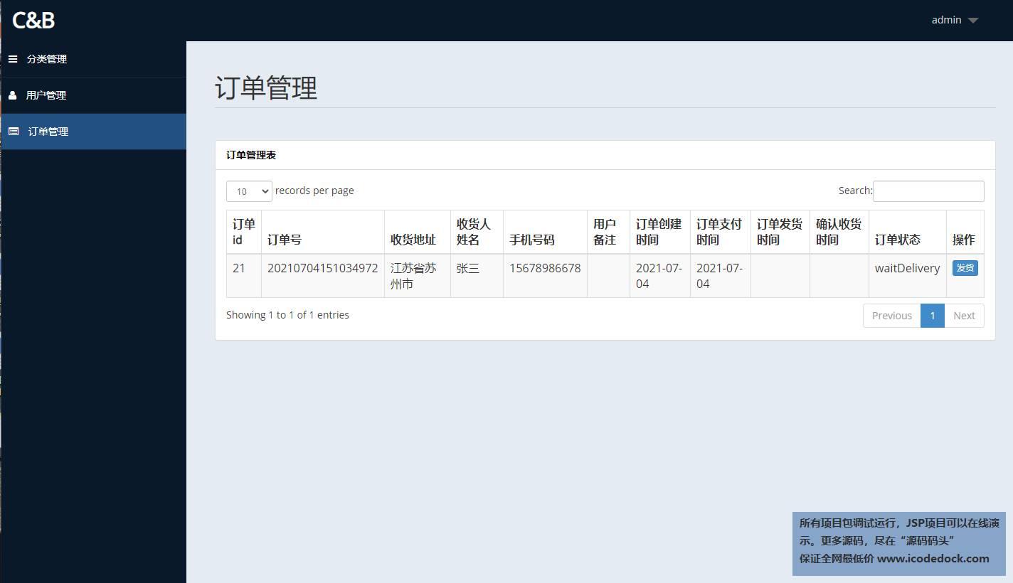 源码码头-SSM在线工艺品销售商城平台网站-管理员角色-订单管理