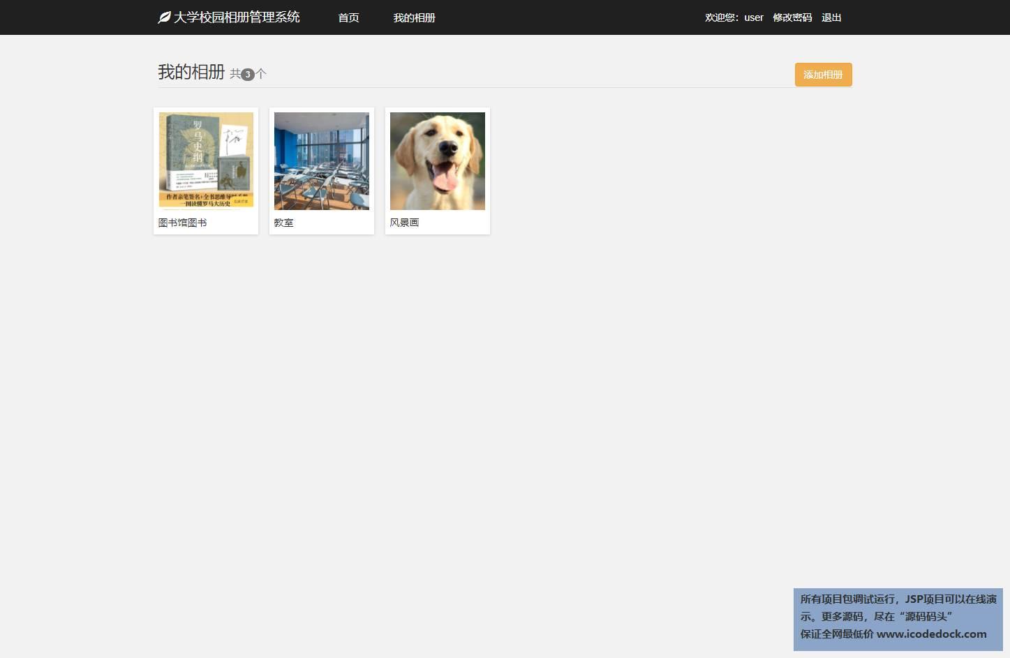 源码码头-SSM在线校园相册管理平台-用户角色-查看我的相册