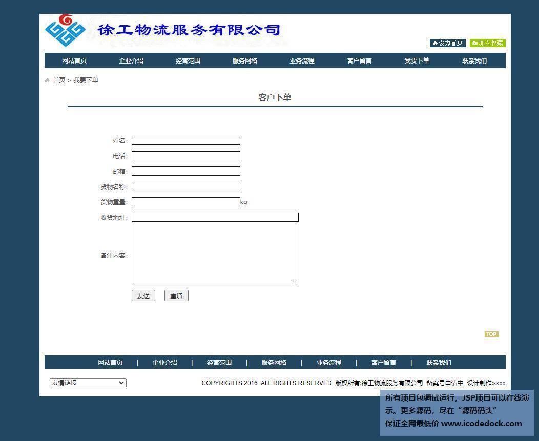 源码码头-SSM在线物流综合管理平台系统-用户角色-客户下单管理