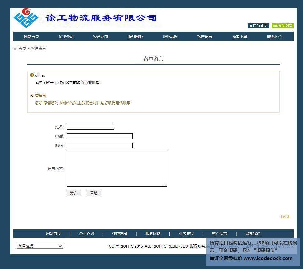 源码码头-SSM在线物流综合管理平台系统-用户角色-客户留言