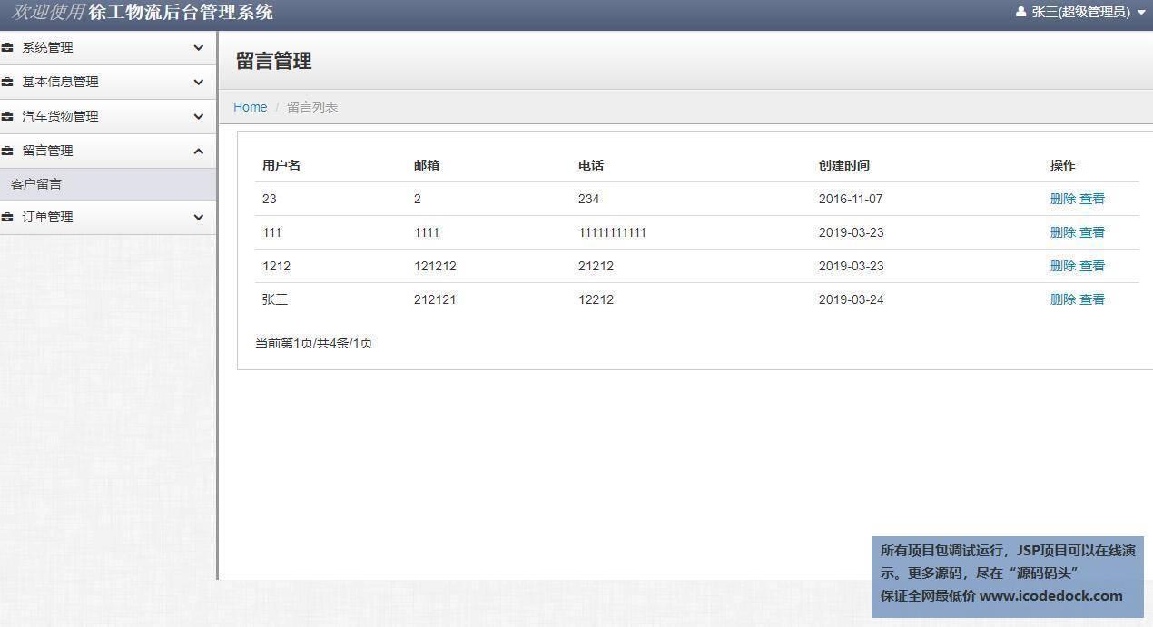 源码码头-SSM在线物流综合管理平台系统-管理员角色-客户留言