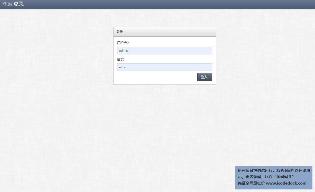 源码码头-SSM在线物流综合管理平台系统-管理员角色-管理员登录