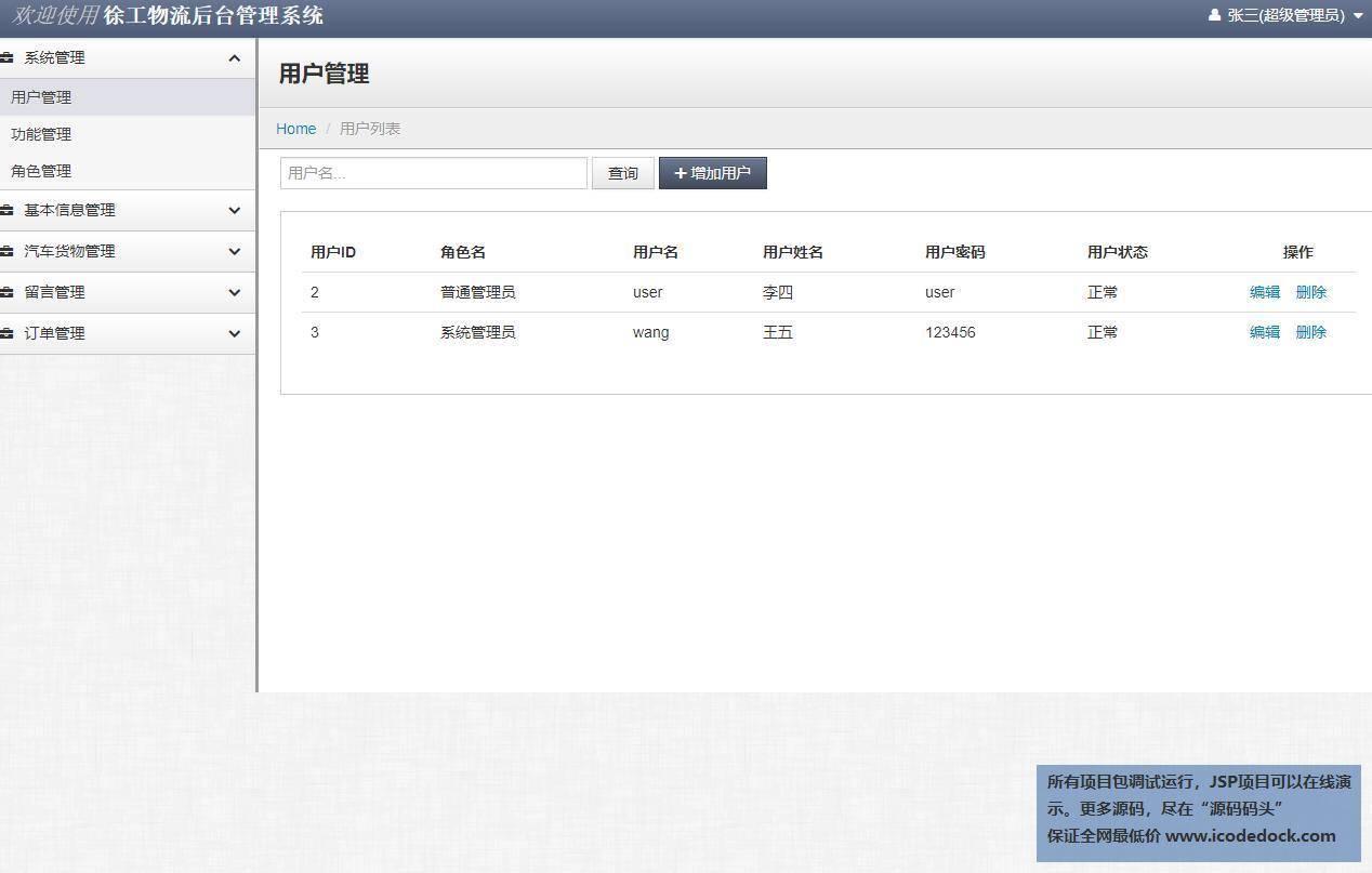 源码码头-SSM在线物流综合管理平台系统-管理员角色-管理员管理