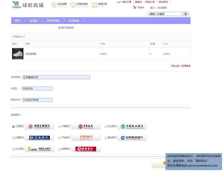 源码码头-SSM在线球鞋销售商城系统-用户角色-提交确认订单