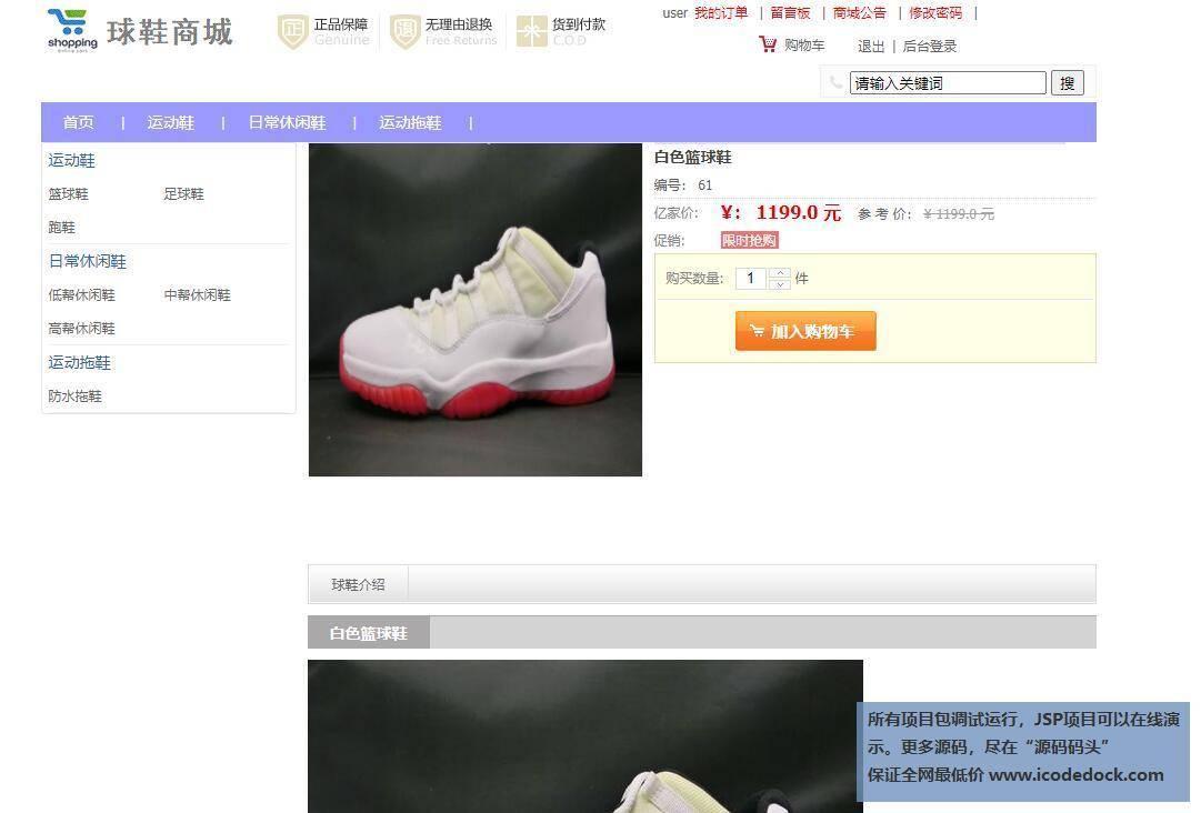 源码码头-SSM在线球鞋销售商城系统-用户角色-查看商品详情