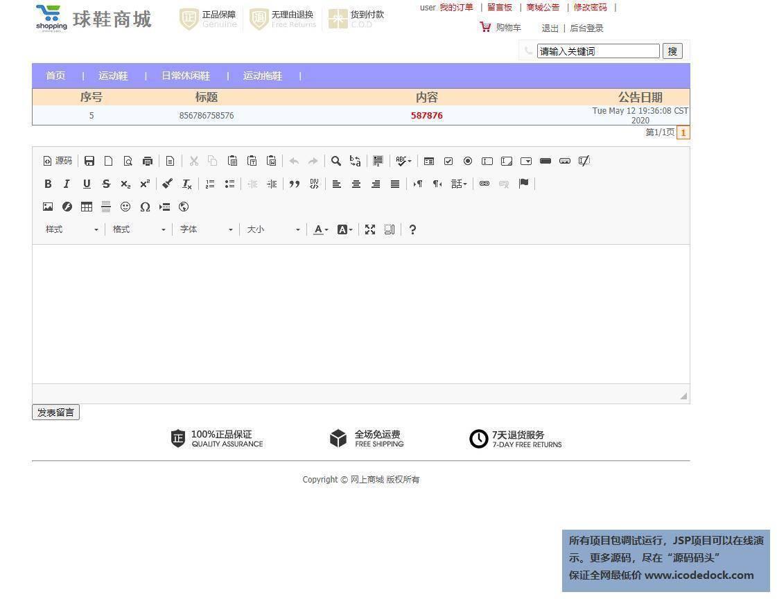 源码码头-SSM在线球鞋销售商城系统-用户角色-查看系统公告