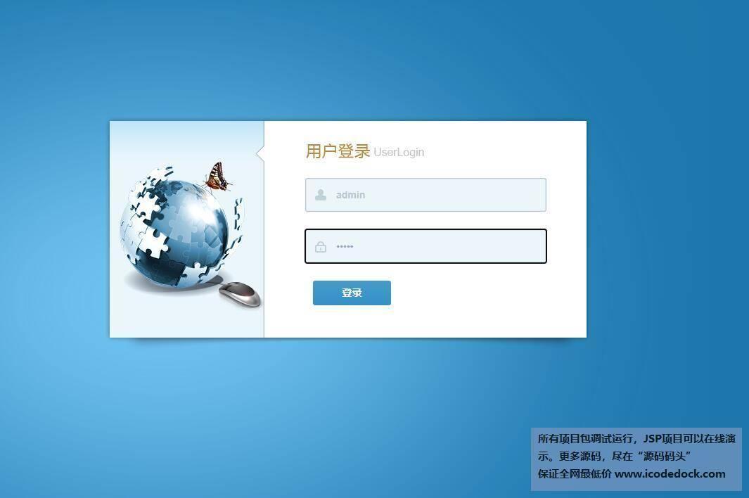源码码头-SSM在线球鞋销售商城系统-管理员角色-管理员登录