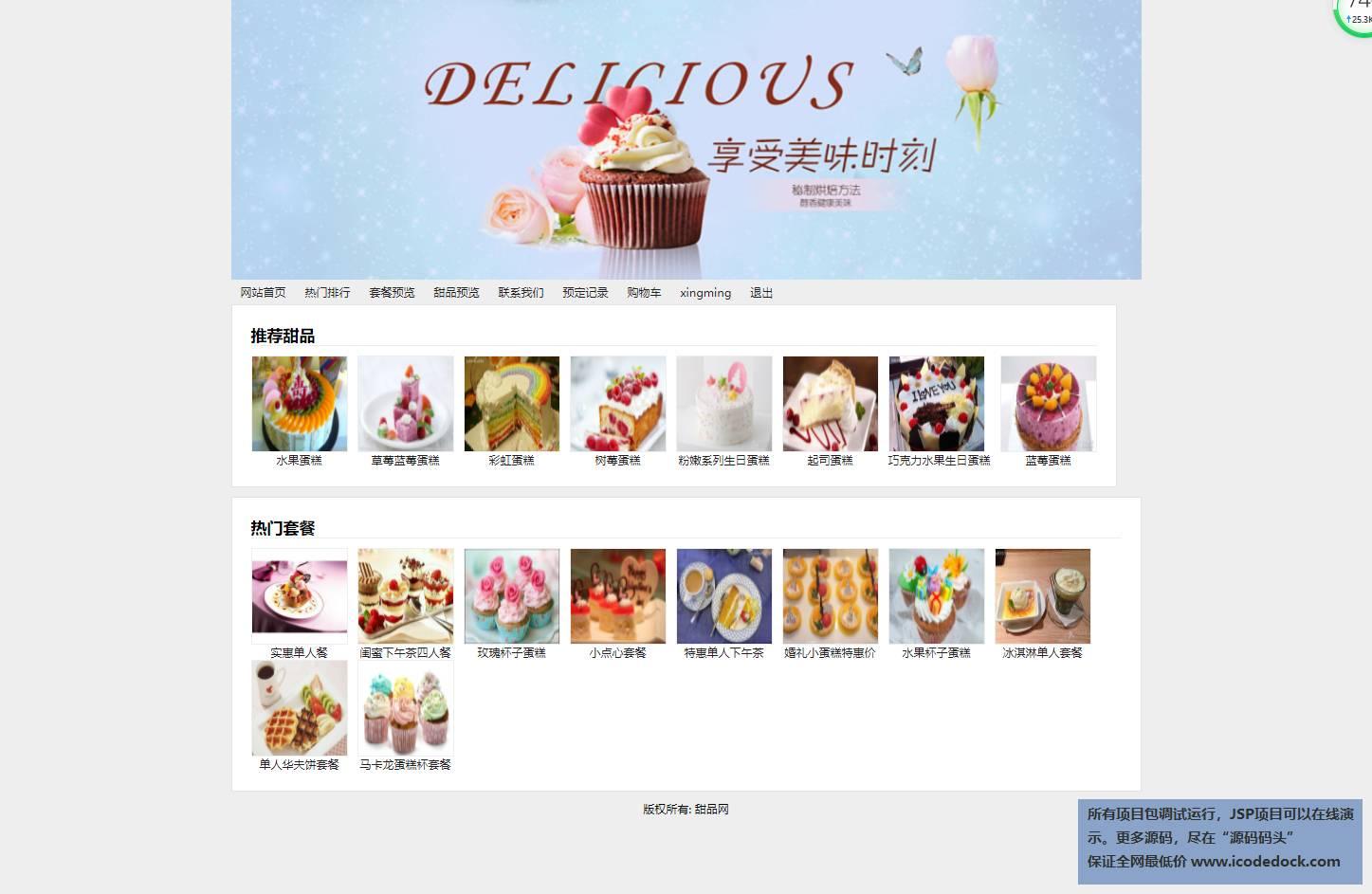 源码码头-SSM在线甜品商城平台-用户角色-查看首页