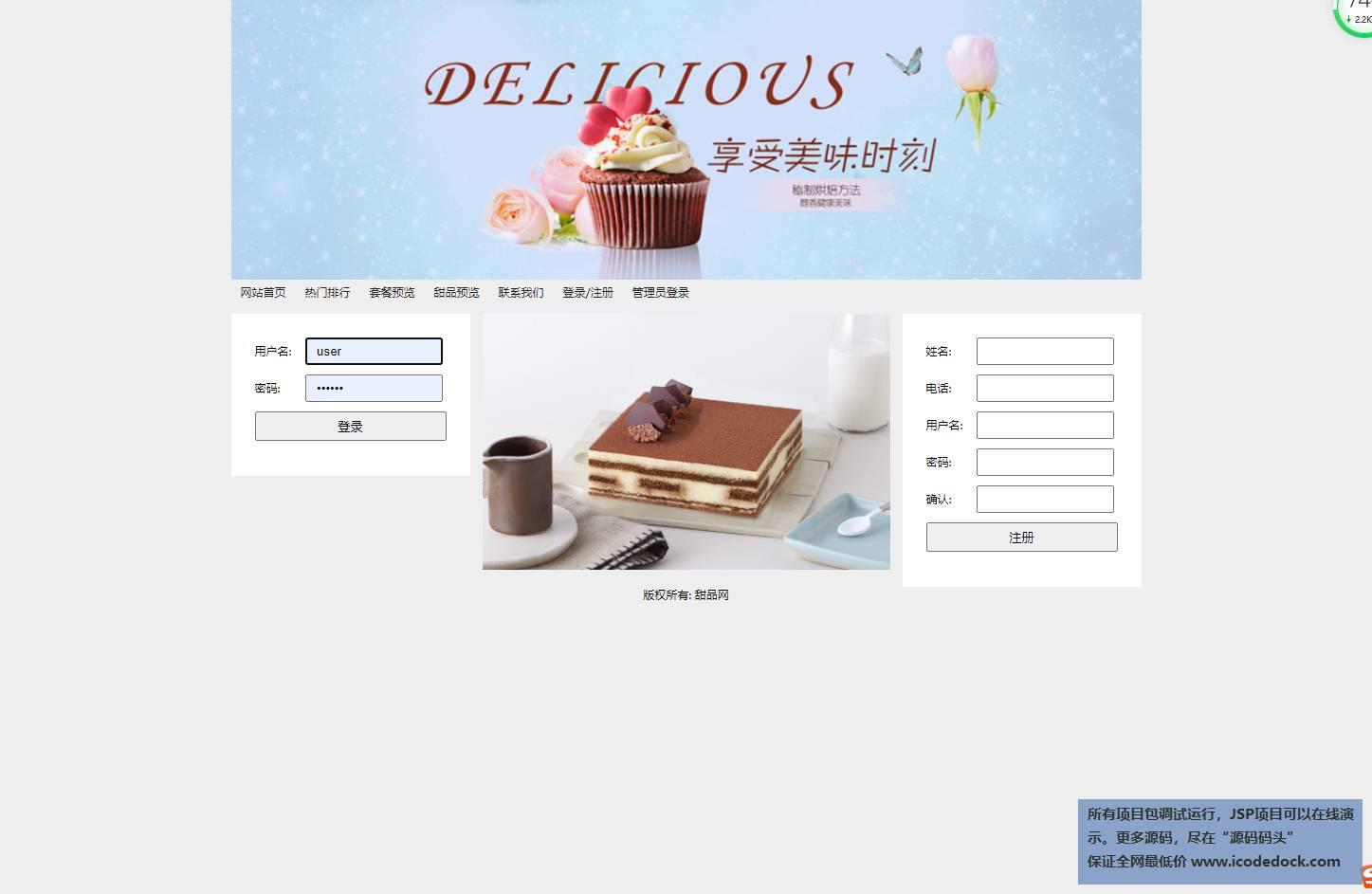 源码码头-SSM在线甜品商城平台-用户角色-用户登录与注册