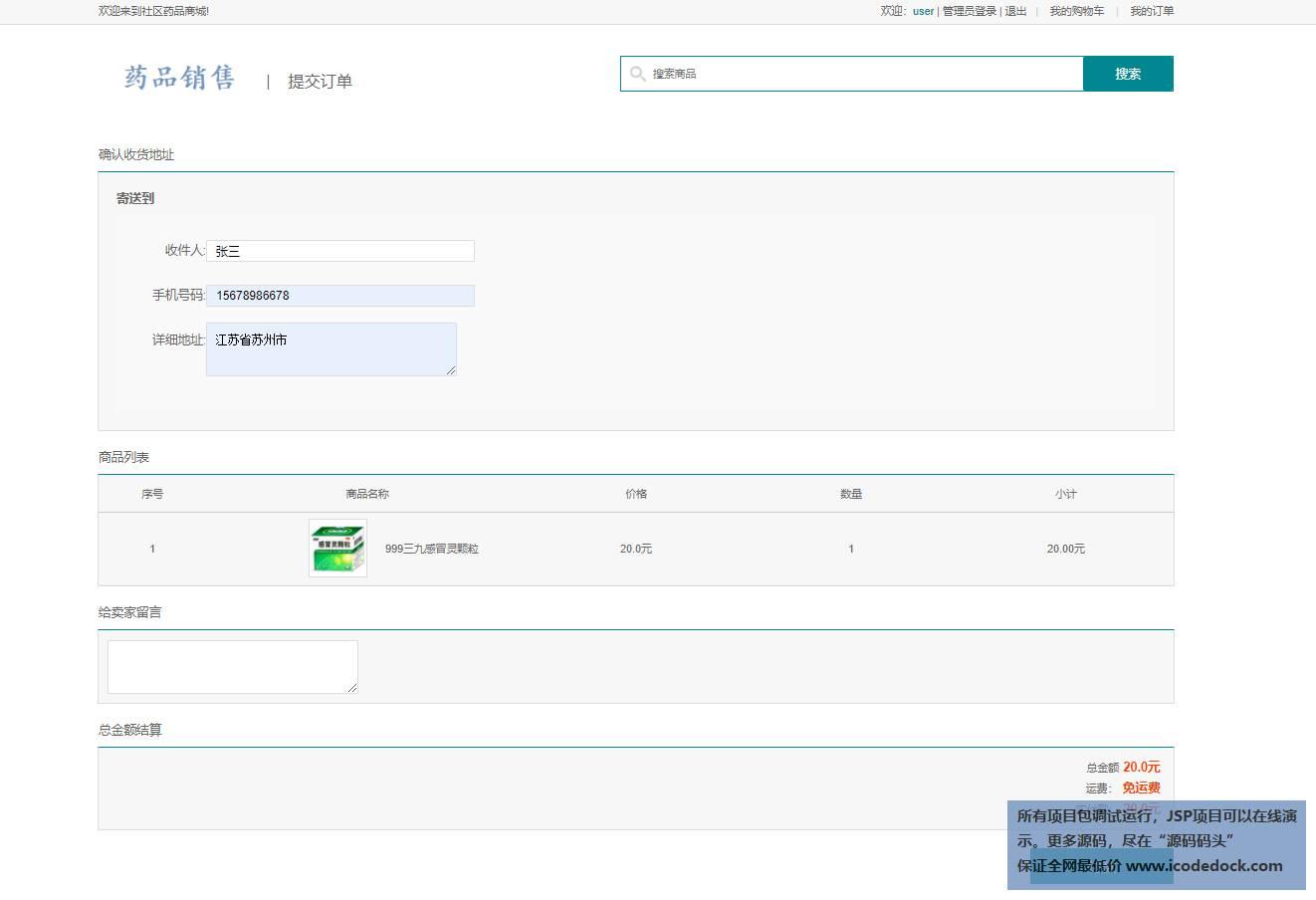 源码码头-SSM在线社区药品销售商城-用户角色-提交订单