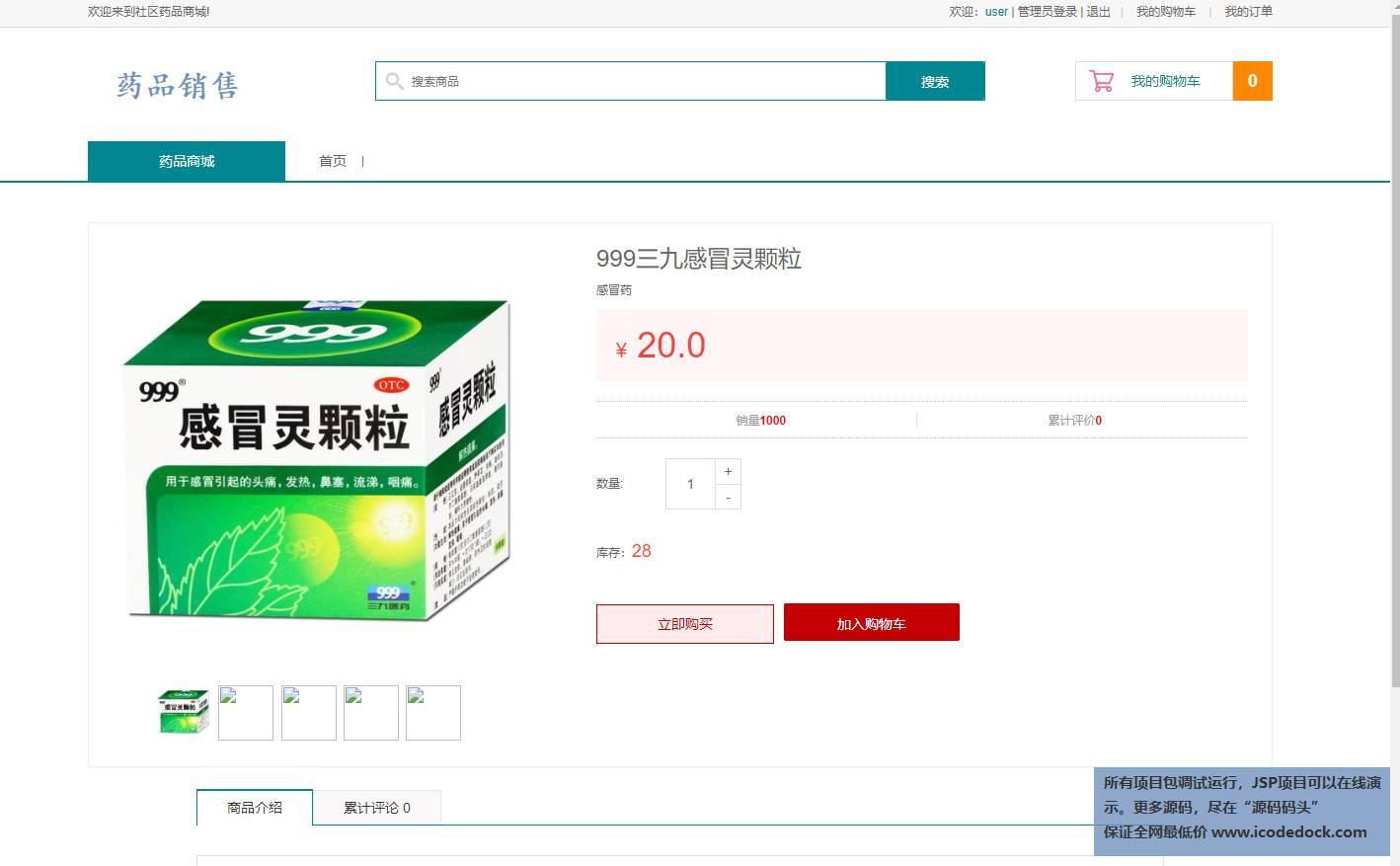源码码头-SSM在线社区药品销售商城-用户角色-查看商品详情
