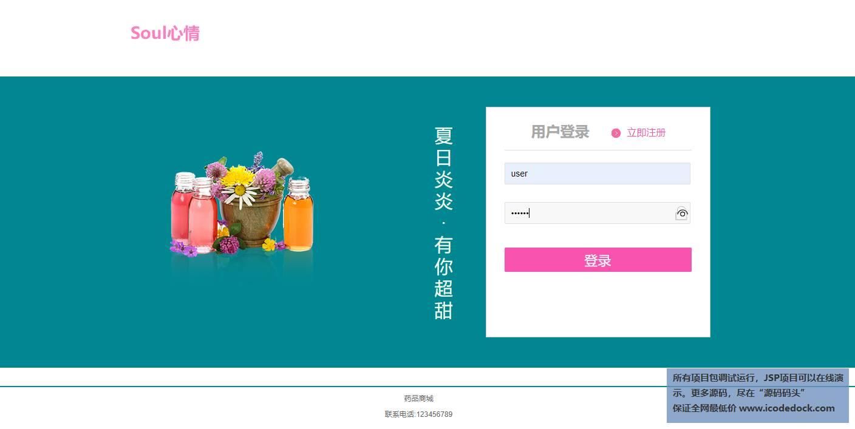 源码码头-SSM在线社区药品销售商城-用户角色-用户登录