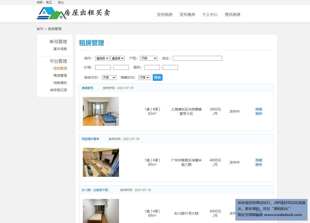 源码码头-SSM在线租房售房平台多城市版本-用户角色-租房管理