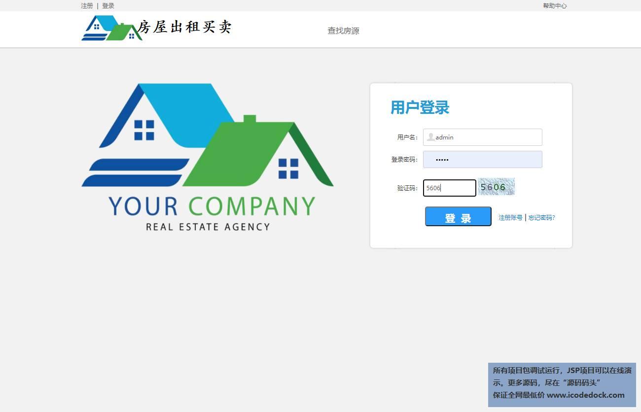 源码码头-SSM在线租房售房平台多城市版本-管理员角色-管理员登录
