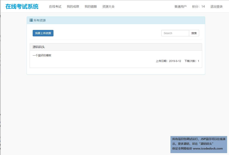 源码码头-SSM在线考试管理系统-学生角色-学习资料下载