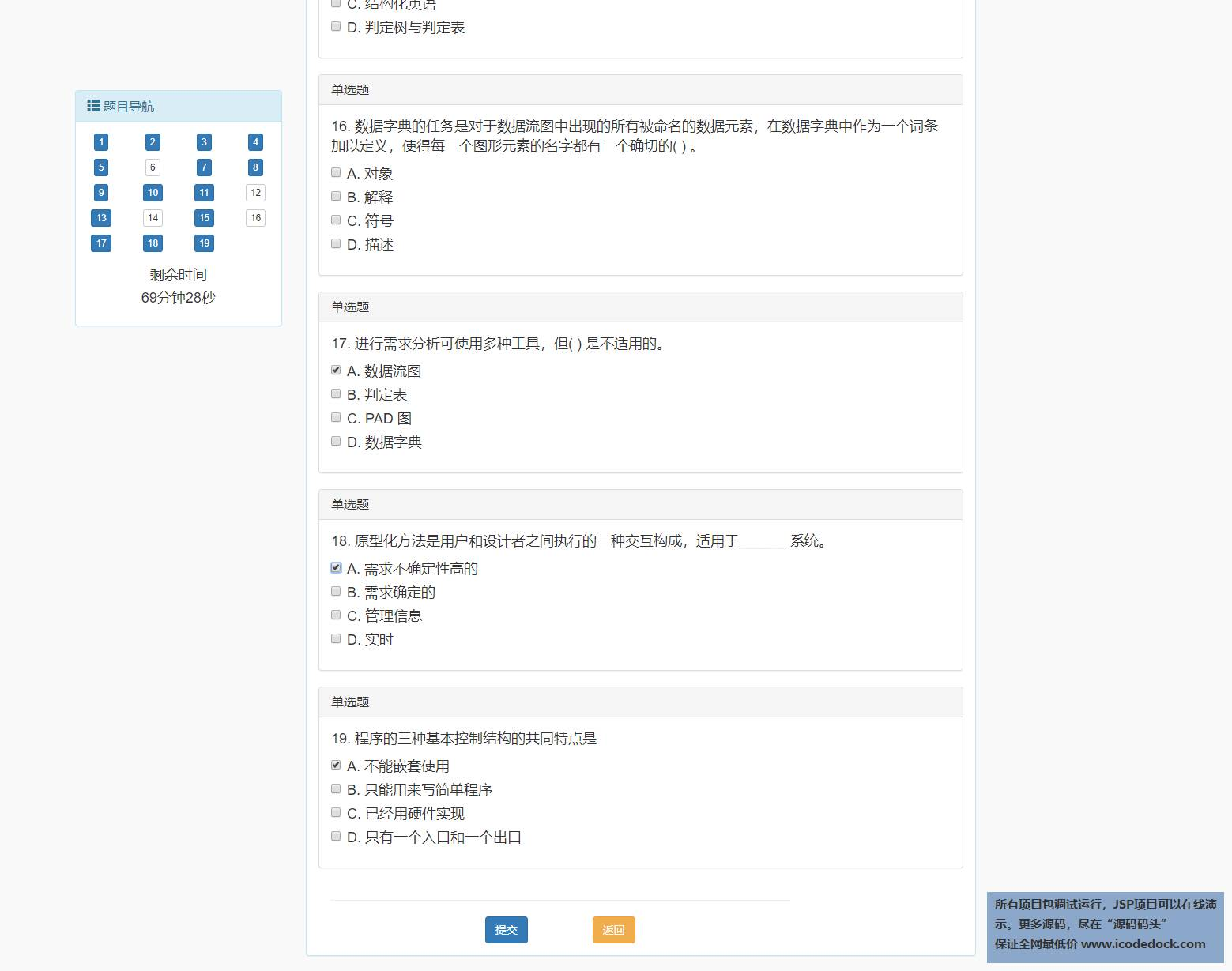 源码码头-SSM在线考试管理系统-学生角色-考试界面
