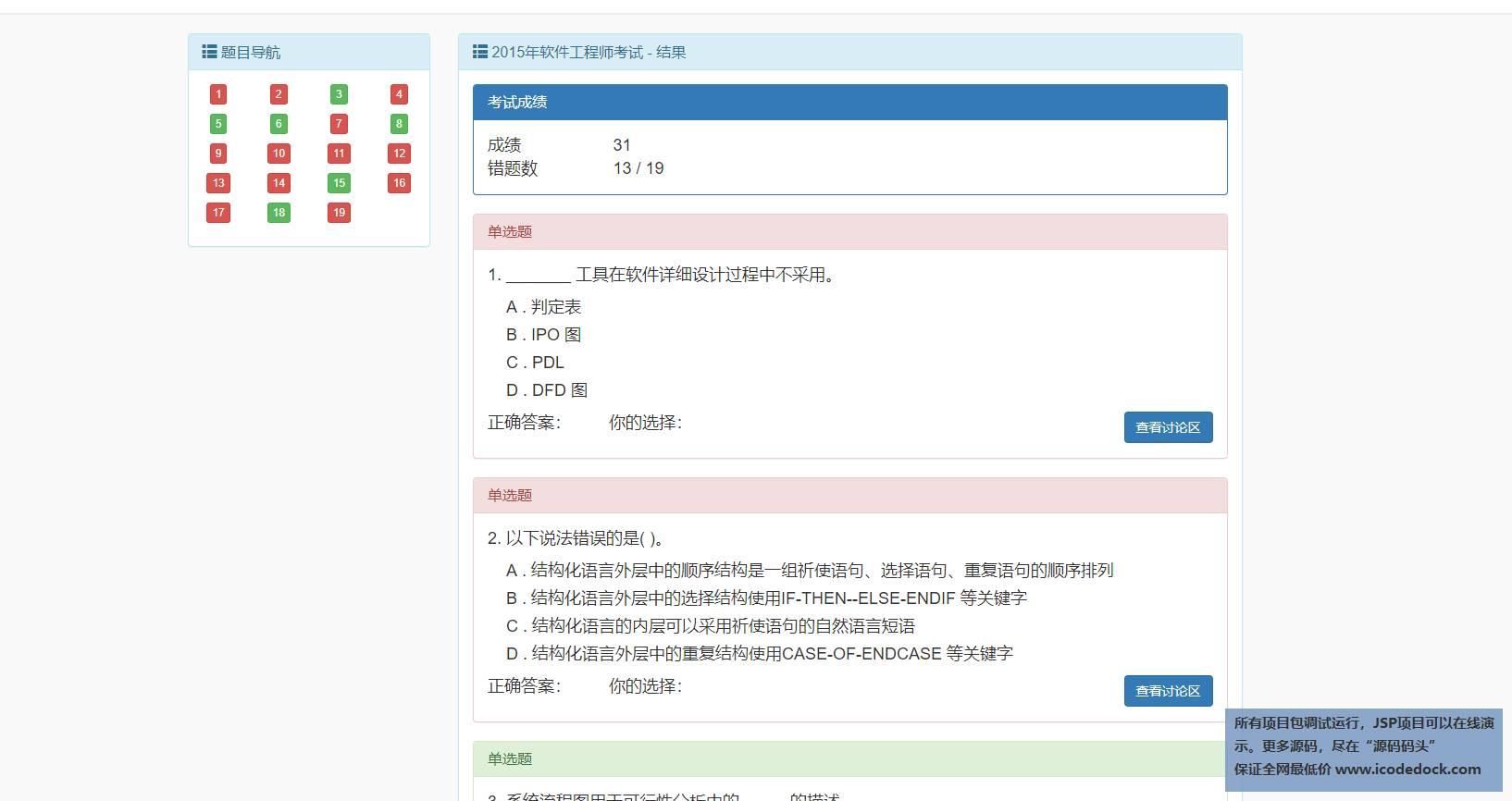 源码码头-SSM在线考试管理系统-学生角色-自动阅卷