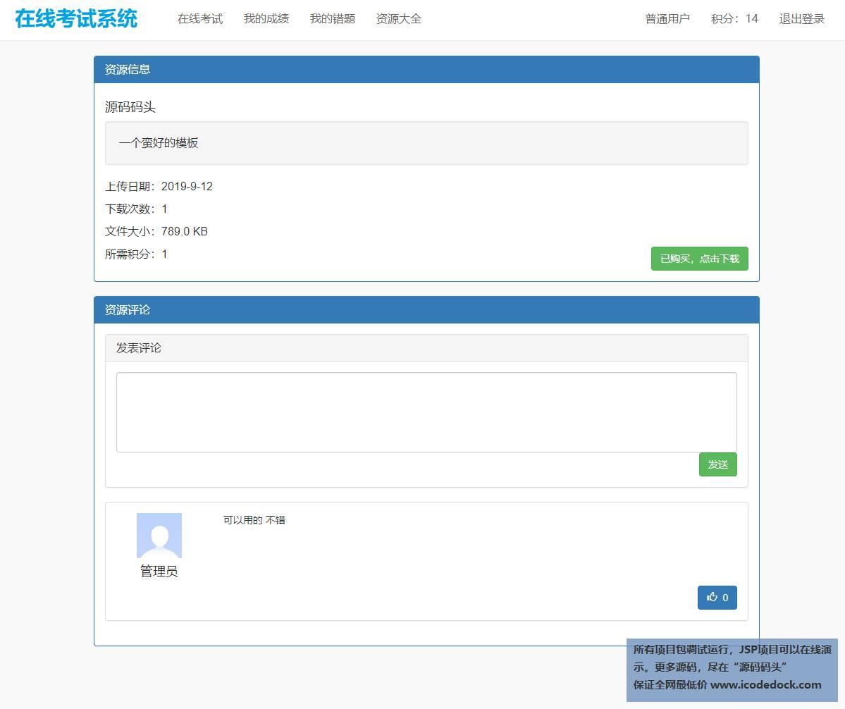 源码码头-SSM在线考试管理系统-学生角色-评价学习资料