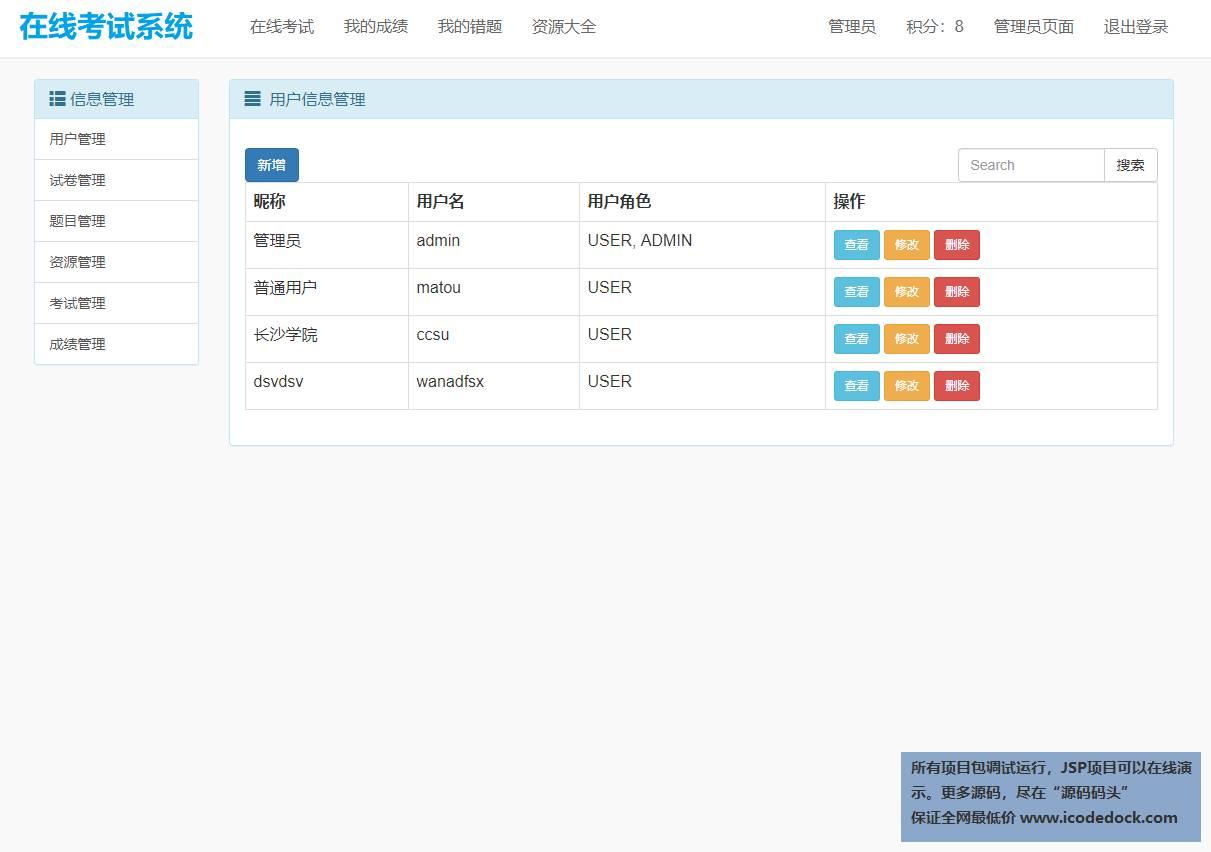 源码码头-SSM在线考试管理系统-管理员角色-用户管理