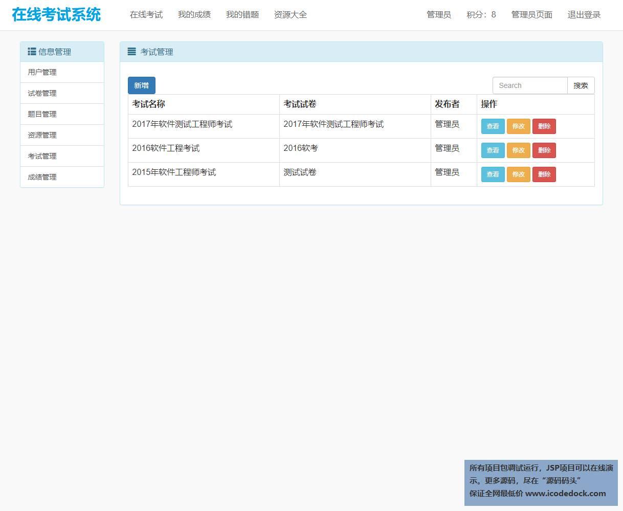 源码码头-SSM在线考试管理系统-管理员角色-考试管理