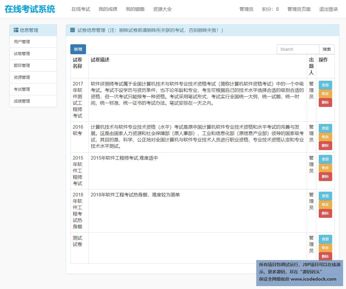 源码码头-SSM在线考试管理系统-管理员角色-试卷管理