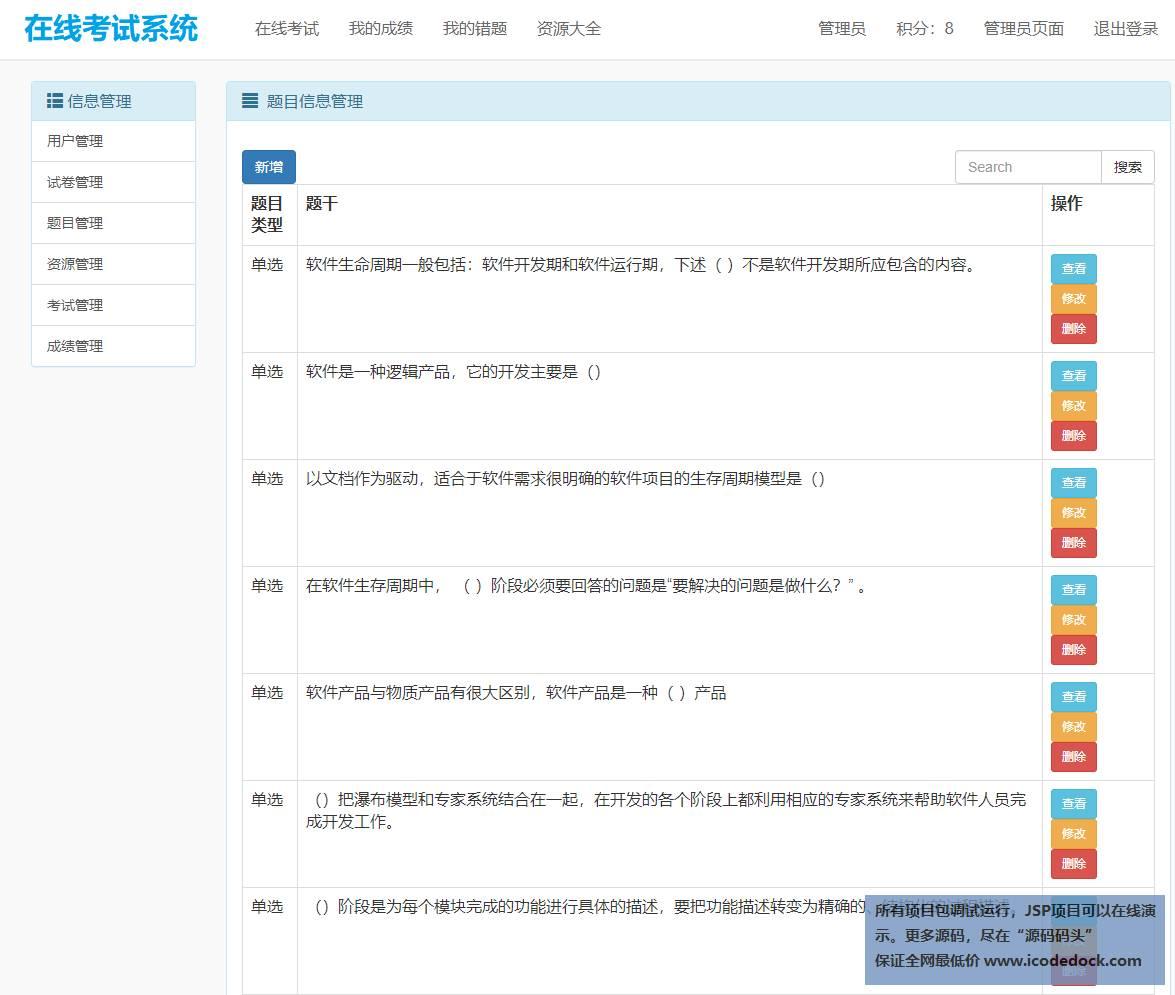 源码码头-SSM在线考试管理系统-管理员角色-题目管理